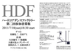 HDF2nd_flyer_20110617.jpg