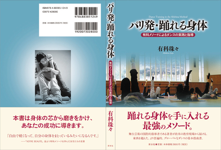 arishina_ws_book_cover.jpg