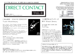 DIRECT CONTACT Vol.2 フライヤー(PDFファイル)