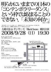 kakuyaohashi_ohno2008_flyer.jpg