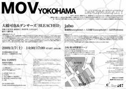 MOVフライヤー裏(PDFファイル)