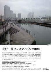 大野一雄フェスティバル2008チラシ表