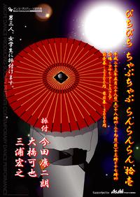 pichi11-flyer-omote.jpg