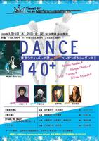 「東京シティ・バレエ団 meetsコンテンポラリーダンスII ~ティアラ140+ Vol.26 ダンス巡行型公演~」フライヤー